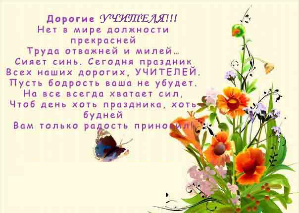 Поздравления день учителя начальная школа
