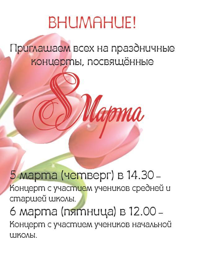 Фоторамки открытки 8 марта онлайн