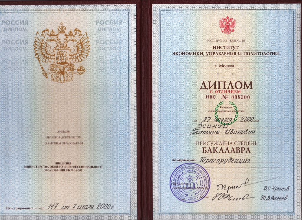 Поступить вуз дипломом юриста Проверяют дипломы при приеме работу в Москве